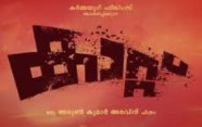 Kaattu 2017 Malayalam Movie Watch Online