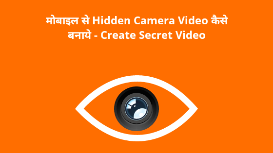 मोबाइल से Hidden Camera Video Record कैसे करे - Create Secret Video