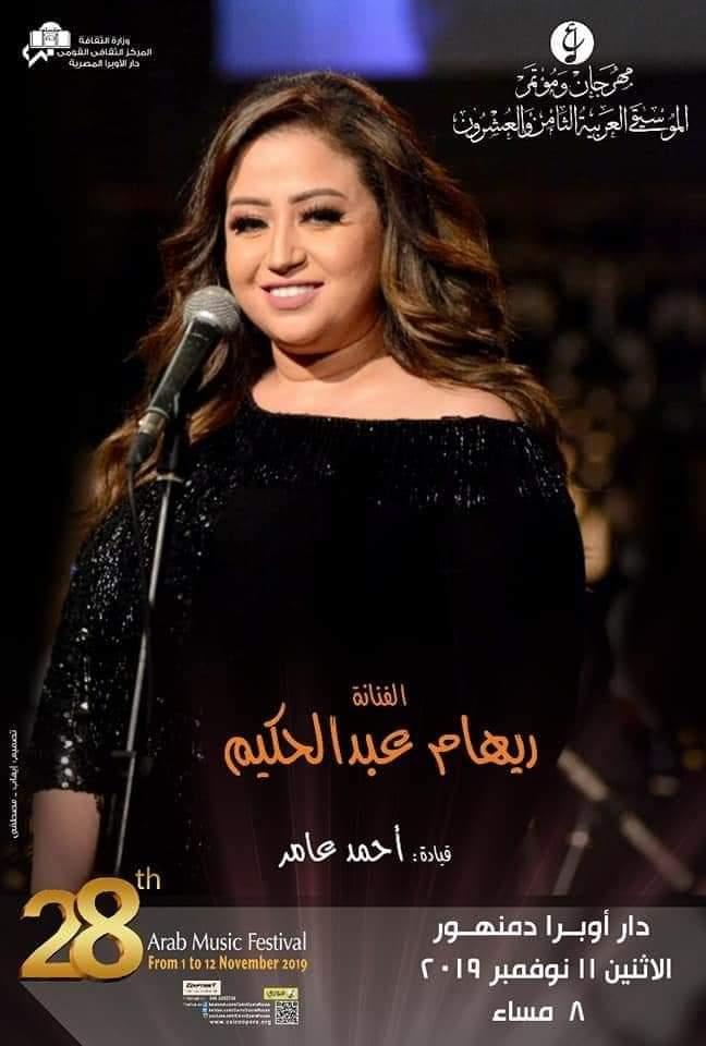 ريهام عبد الحكيم في ختام الدورة 28 لمهرجان الموسيقى العربية بمسرح أوبرا دمنهور