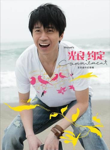 約定(Yue Ding) - 光良(Guang Liang) – Michael Wong