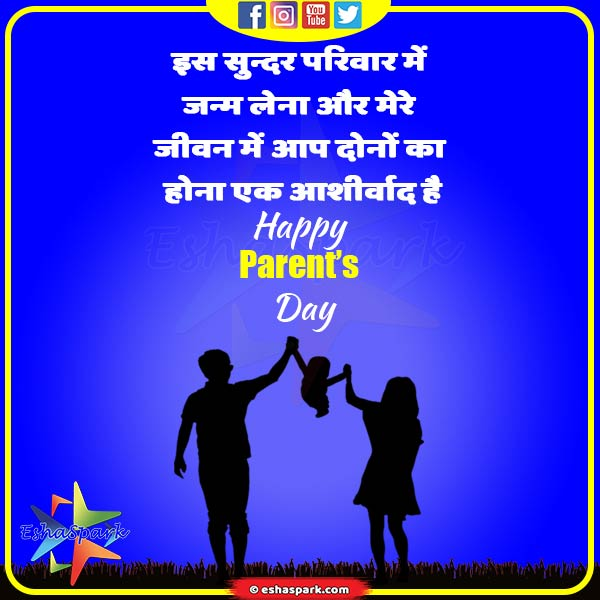 Parents Day Wishes