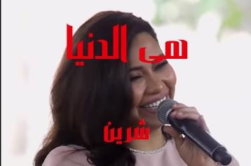 كلمات اغنية هى الدنيا شرين