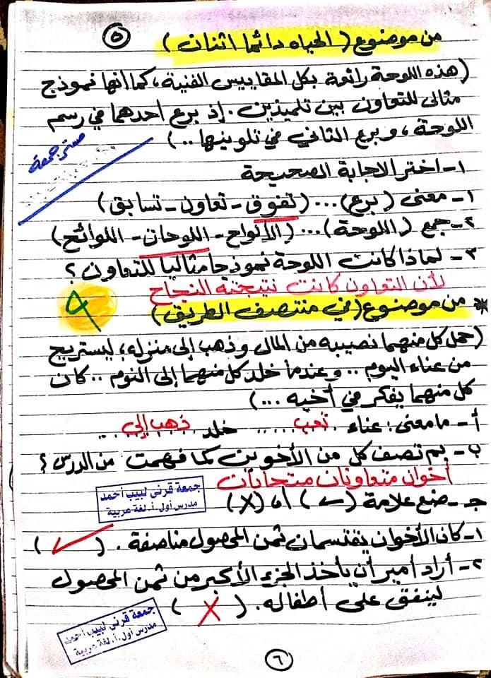 مراجعة اللغة العربية للصف السادس الابتدائي ترم ثاني أ/ جمعة قرني لبيب 24