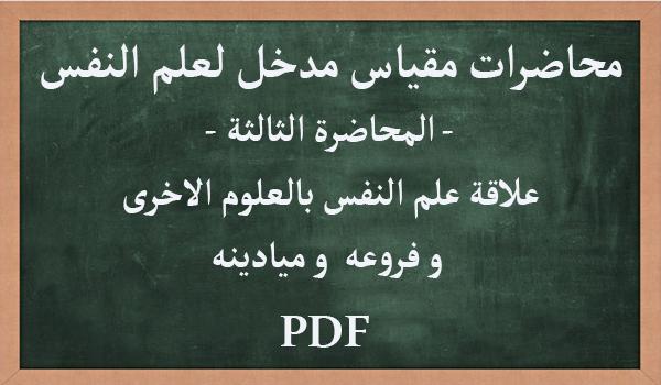 علاقة علم النفس بالعلوم الاخرى pdf