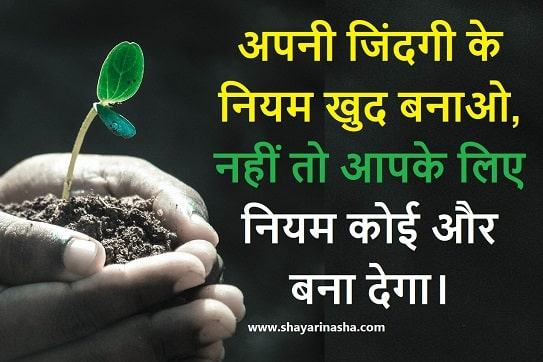 Life Quotes in Hindi Sad