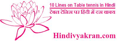 10 Lines on Table tennis in Hindi टेबल टेनिस पर हिंदी में दस वाक्य