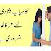 Kamyab Shadi   Shadi Kay Liye Umer Ka Farak   Raaztv