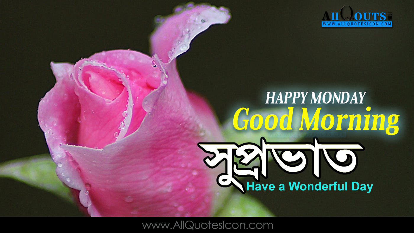 Happy Monday Best Bengali Good Morning Greetings Pictures For