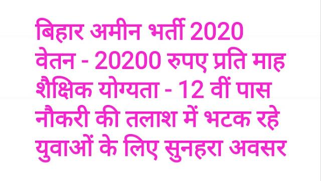 Bihar amin bharti 2020
