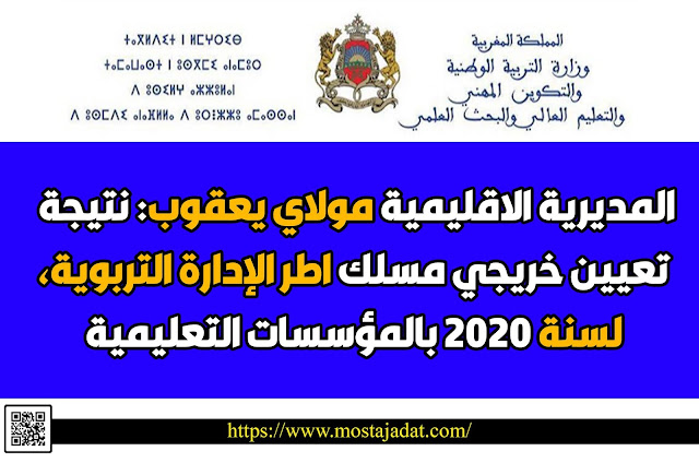 المديرية الاقليمية مولاي يعقوب: نتيجة تعيين خريجي مسلك اطر الإدارة التربوية، لسنة 2020 بالمؤسسات التعليمية
