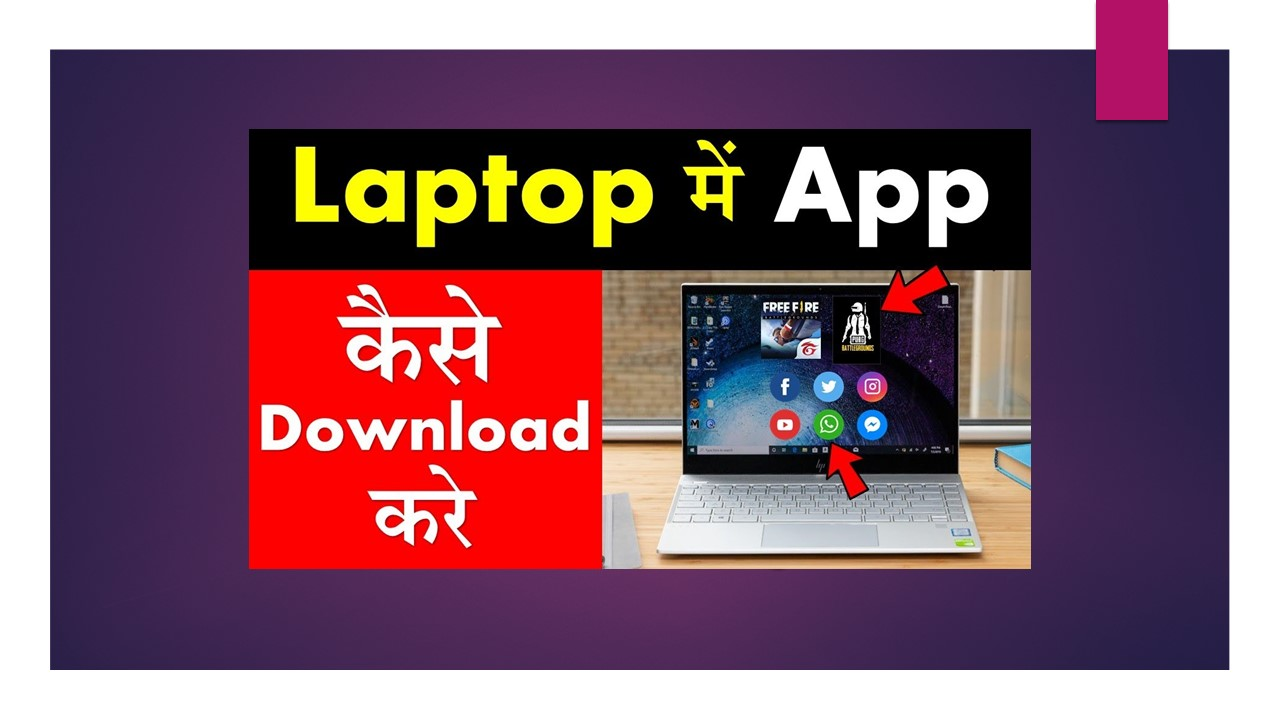 laptop me android app kaise chalaye