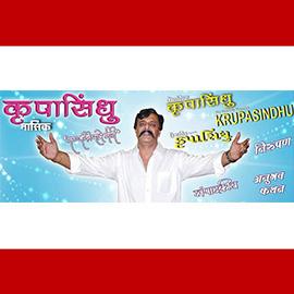 http://www.krupasindhu.com/