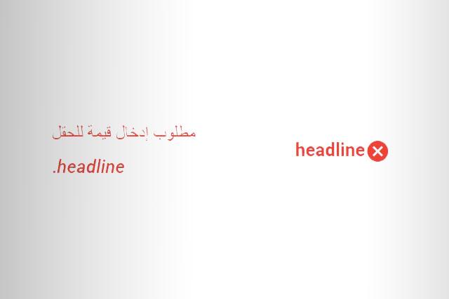 اصلاح خطاء مطلوب إدخال قيمة للحقل headline