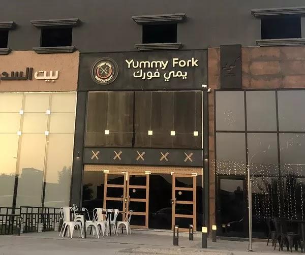 مطعم يمي فورك الاحساء | المنيو الجديد ورقم الهاتف والعنوان