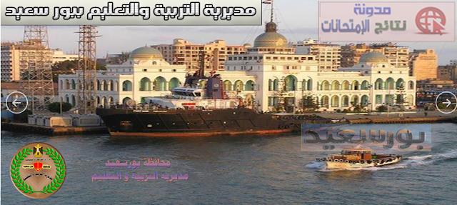 مديرية التربية والتعليم بمحافظة بورسعيد | الموقع الرسمى