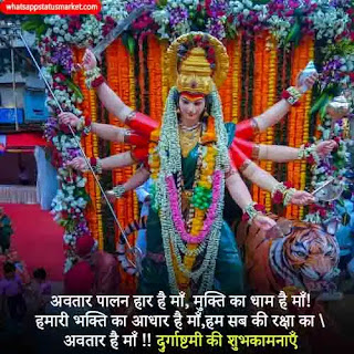 happy Navratri shayari images