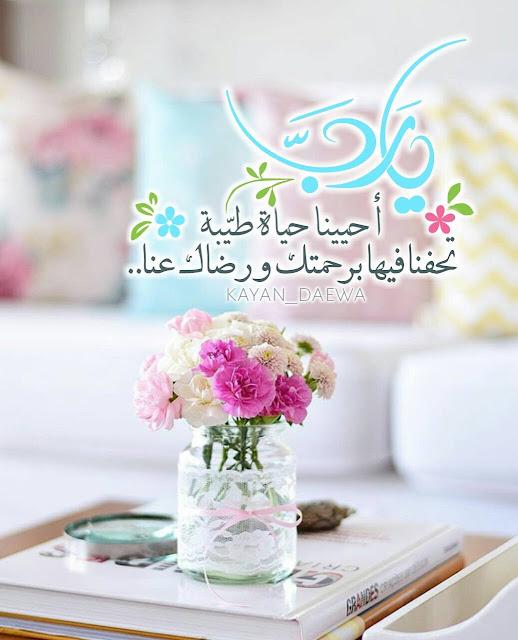 مدونة رمزيات يارب أحيينا حياة طيبة تحفنا فيها برحمتك ورضاك عنا