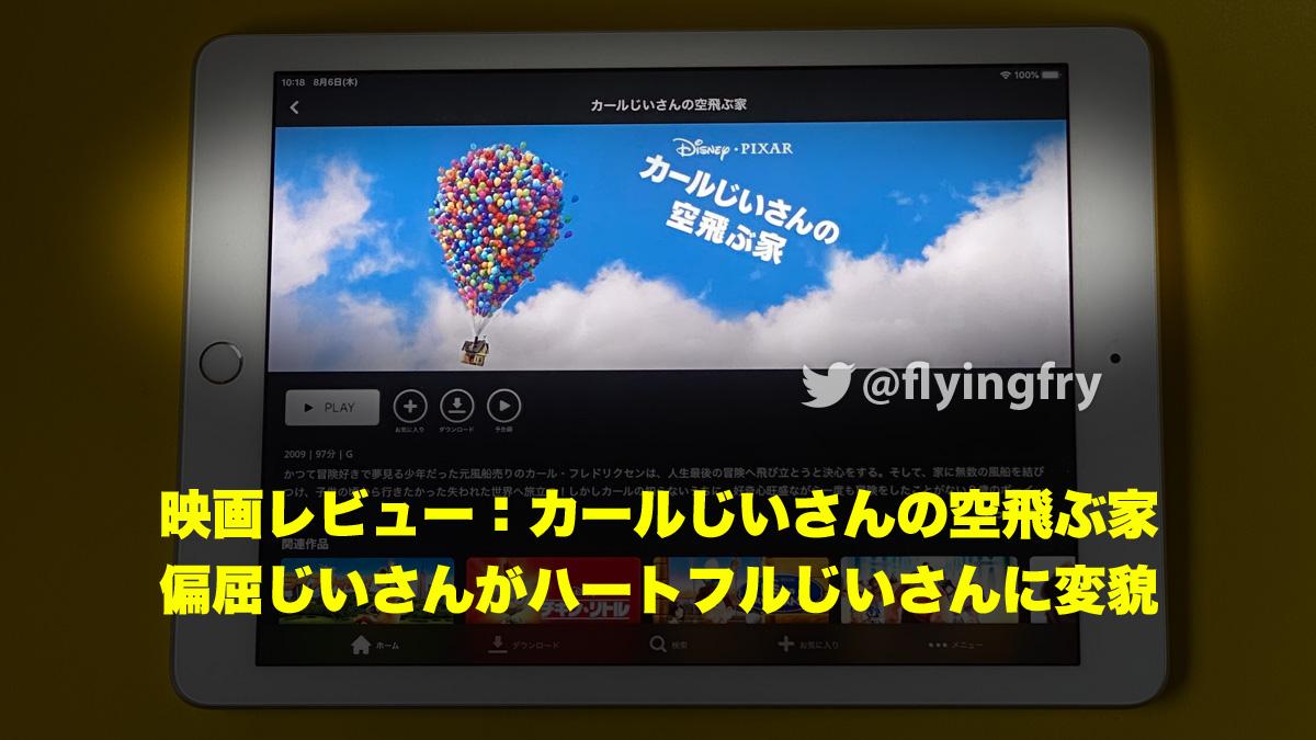 映画レビュー:カールじいさんの空飛ぶ家(Up):偏屈じいさんが風船で冒険するハートフルドラマ