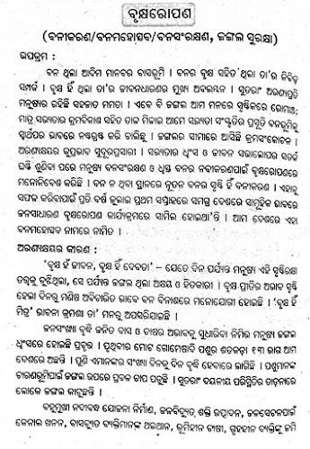 Odia essay brukhya ropan mylearningtour.com