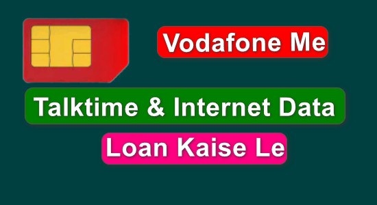 Vodafone Me Talktime & Internet Data Loan Kaise Le {Vodafone Loan Number & Loan Code}