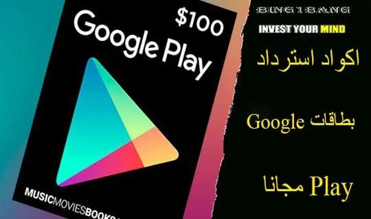 اكواد بطاقات جوجل بلاي 2021, رموز بطاقات جوجل بلاي مجانا 2021, ارقام بطاقات جوجل بلاي مجانا 2020, اكواد جوجل بلاي امريكي مجانا