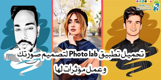 تحميل برنامج photo lab وشرح طريقة استخدام تطبيق فوتو لاب