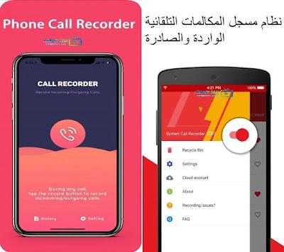 تنزيل تطبيق تسجيل المكالمات الهاتفيه