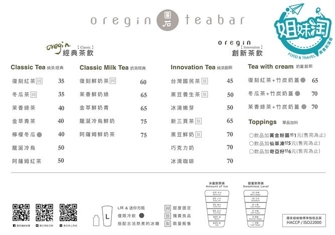 圓石teabar漢神店-前金區飲料推薦
