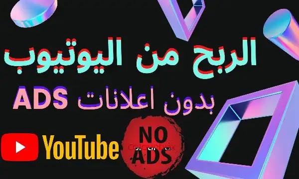 كيفية الربح من اليوتيوب من غير اعلانات ادسنس