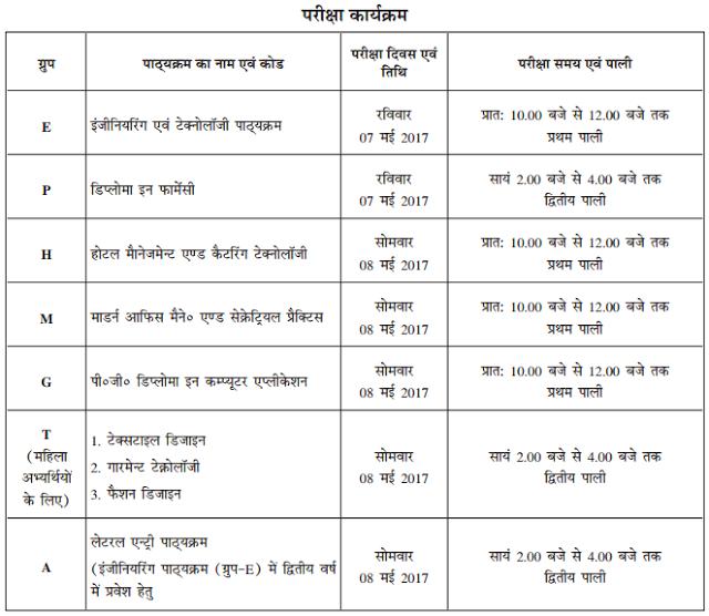 UBTER Exam Schedule