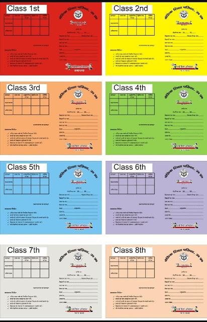 बेसिक स्कूलों के कक्षावार अंकपत्रों का रंग जानिए ! परिषदीय स्कूलों के अंकपत्रों का रंग समझिए फिर तैयार करें रिजल्ट