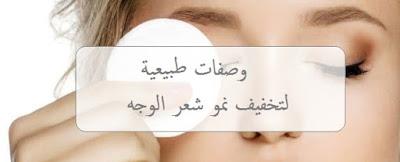 وصفات طبيعية لتخفيف نمو شعر الوجه