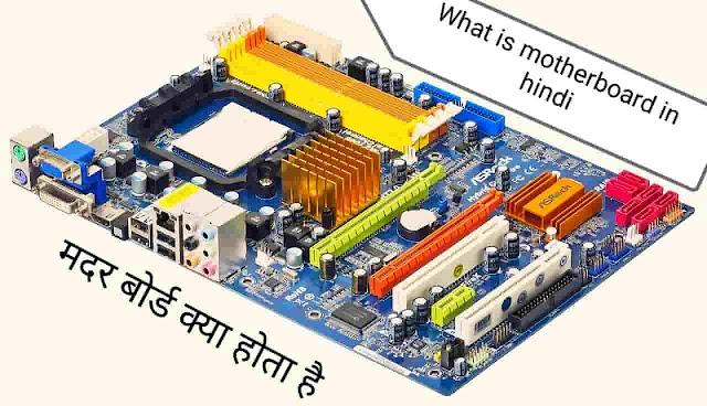 Motherboard क्या है | Motherboard कैसे काम करता है