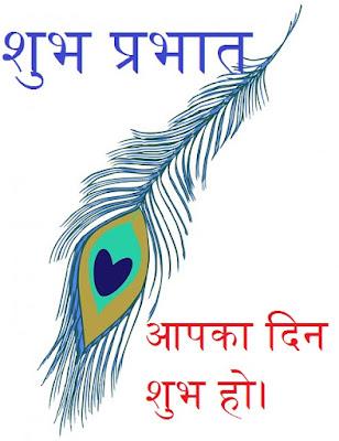 Good Morning Peacock image in hindi