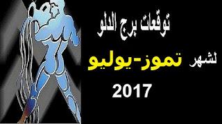 توقعات برج الدلو لشهر تموز- يوليو 2017