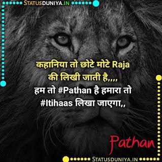 Pathan Attitude Shayari Status Hindi 2021, कहानिया तो छोटे मोटे Raja की लिखी जाती है,,,, हम तो #Pathan है हमारा तो #Itihaas लिखा जाएगा,,