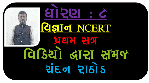ncert std-8 science video lesson by chandand rathod