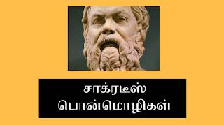 socrates quotes in tamil
