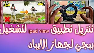 تنزيل تطبيق ipad view لتشغيل لعبة ببجي لجهاز الايباد