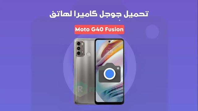 تحميل  Google Camera لـهاتف  Moto G40 Fusion مع ملف الكونفيغ