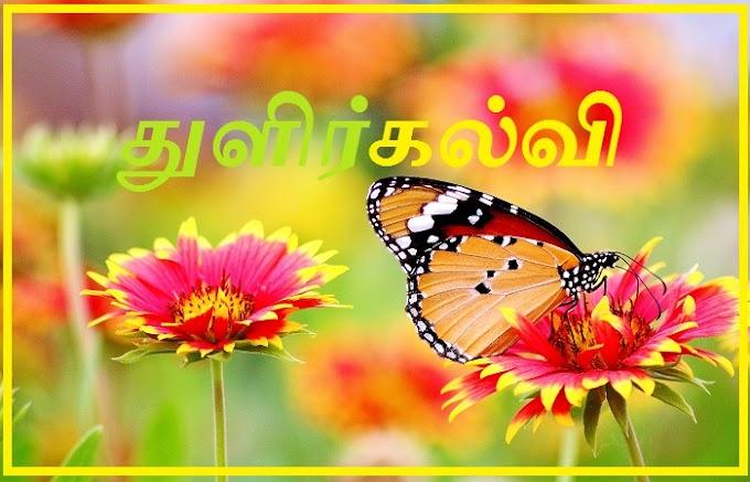 Tamil Nadu Press Release on 26/11/2020 | தமிழக அரசின் இன்றைய (26/11/2020) செய்திகுறிப்பு