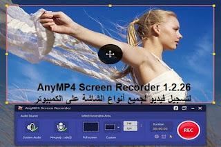 AnyMP4 Screen Recorder 1.2.26 لتسجيل فيديو لجميع أنواع الشاشة على الكمبيوتر