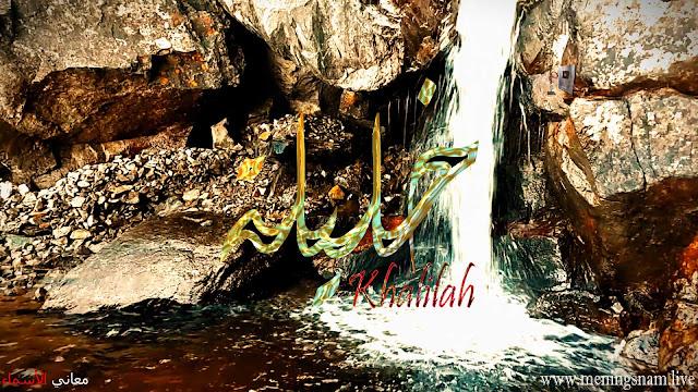 معنى اسم خليلة وصفات حاملة هذا الاسم Khalilah