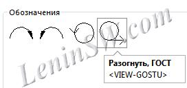 "Soldiworks символ ""Развертка"""