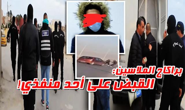 تونس: بالصور ... إلقاء القبض على الطرف الرئيسي في براكاج الملاسين!