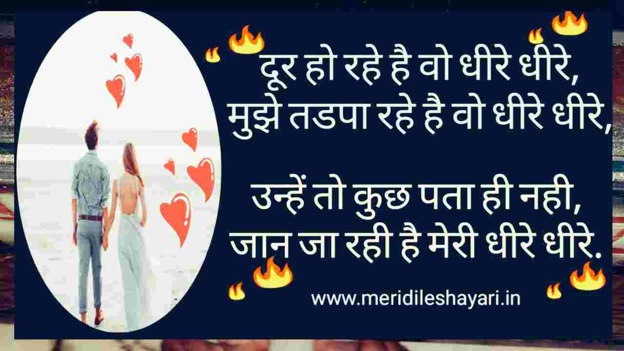 doorie shayari, doorie shayari hindi, doorie shayari in hindi, shayari on doorie, doorie shayari in urdu, doorie shayari facebook, doorie shayari urdu, dooriyan shayari hindi,duri love shayri,2 line shayari on dooriyan,pyar mein dooriyan shayari,dur hone ki shayari in hindi,door rehne wali shayari,dooriyan shayari urdu,doorie shayari in hindi,doorie love shayari in hindi,sad doorie shayari in hind