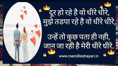 doorie shayari in urdu,dooriyan shayari hindi,duri love shayri,2 line shayari on dooriyan,pyar mein dooriyan shayari,dur hone ki shayari in hindi,door rehne wali shayari,dooriyan shayari urdu,doorie shayari in hindi,doorie love shayari in hindi,sad doorie shayari in hind