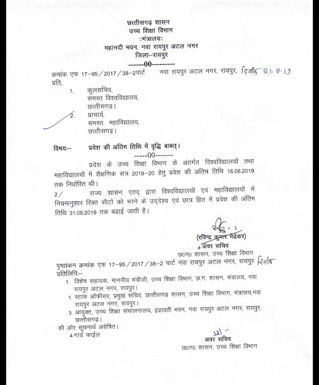 BREAKING पत्रवार्ता: प्रदेश के यूनिवर्सिटी, कॉलेज में प्रवेश की अंतिम तिथि बढ़ी, उच्च शिक्षा विभाग ने जारी किया आदेश, अब 31 अगस्त तक ले सकेंगें प्रवेश..