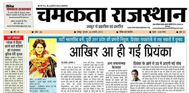 दैनिक चमकता राजस्थान 24 जनवरी 2019 ई-न्यूज़ पेपर