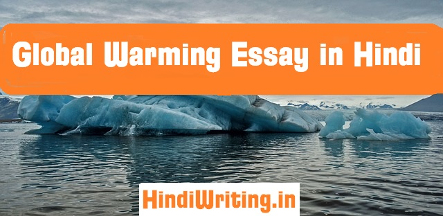 global warming essay in hindi Hindi essays hindi essays for everyone (easy to read and understand)  global warming is such a serious threat we have to do something to protect our home earth it is our responsibility to do something and make a solution earth is the only planet where life, survival and every thing existsonce it was destroyed it is very hard to restore so.